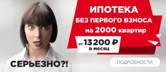 купить в ипотеку без первоначального взноса квартиру в новосибирске первого приступа